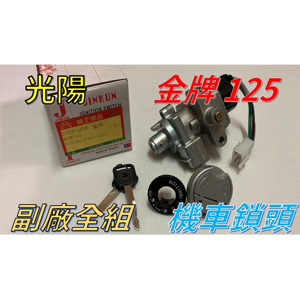 【光陽】[金牌 125] 全組 台灣精工 機車鎖頭