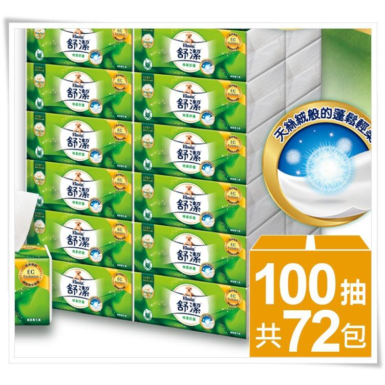 【宅免運】舒潔 棉絨膚觸抽取衛生紙100抽x72包 - 衛生紙 O