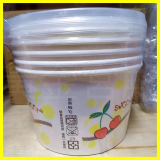 紙碗 5個 約寬14高8.5公分 cm 耐熱95度C C9 8511 不可微波 不含螢光劑 供食品接觸用途 僅供一次使用 高雄市