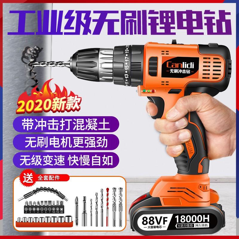 電動 工具 無刷 衝擊鑽 電動起子 帶電量顯示 鋰電池 電鑽 12V手電鑽 18V鋰電鑽 充電鑽 多功能家用起子👇