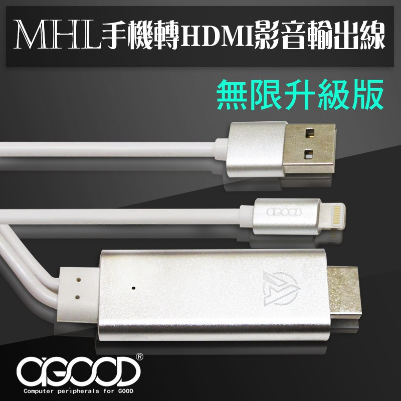 【A-GOOD】MHL蘋果轉電視HDMI影音輸出線-2M