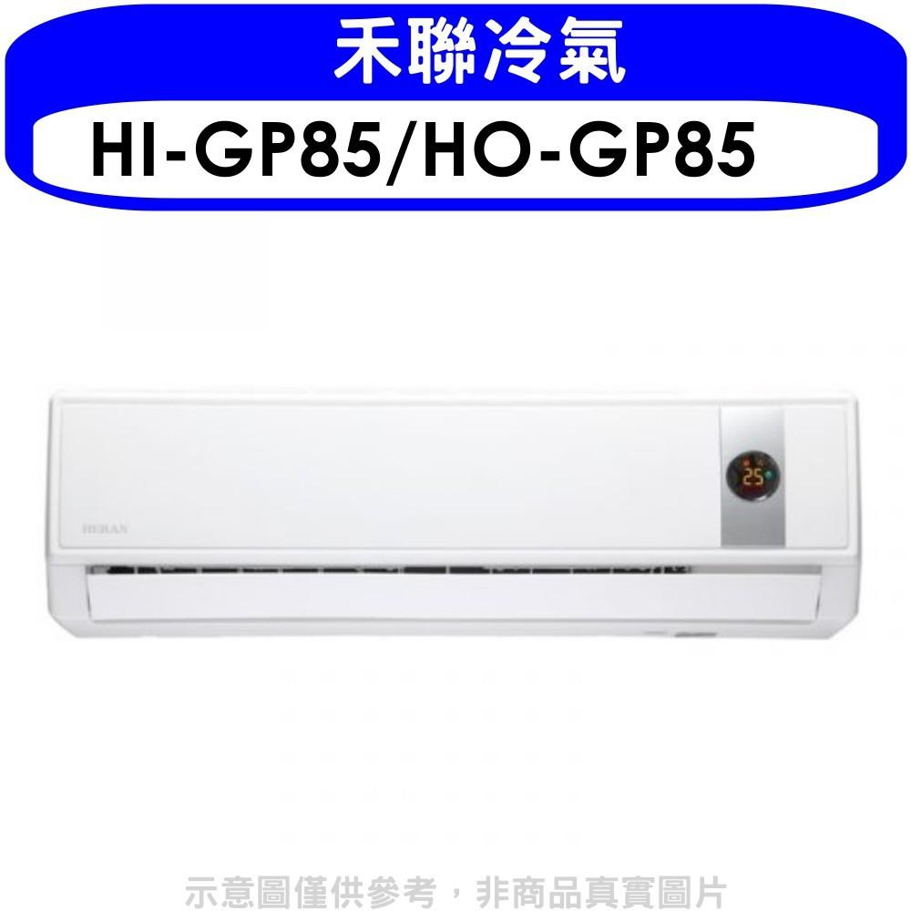 禾聯【HI-GP85/HO-GP85】《變頻》分離式冷氣 分12期0利率《可議價》