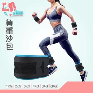 【星空電子電器】負重沙包 1-6kg  綁腳 綁手  重力鋼珠 手腕 負重沙袋 重力沙包 訓練配件 復健沙包 手腳通用
