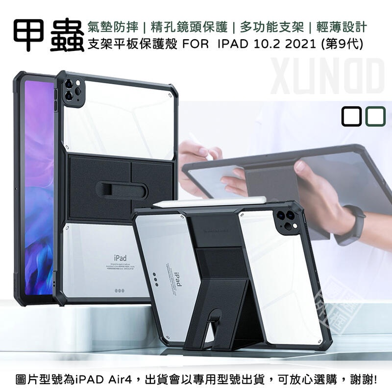 【多多小舖】 IPAD 10.2 2021 第九代 iPad9 訊迪 XUNDD 甲蟲殼 甲殼蟲 透明 平板支架 防摔殼