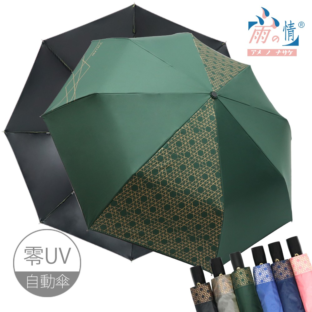 【台灣雨之情】防曬膠素色加大自動傘-6色-抗UV/零透光/輕巧大傘面(蝦皮團購)