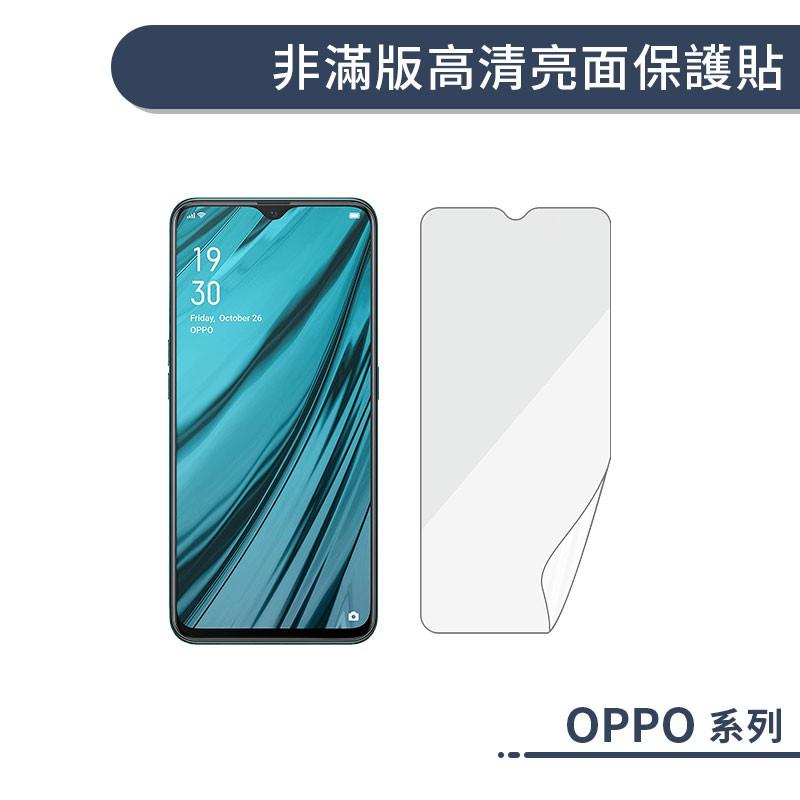 OPPO A系列 非滿版高清亮面保護貼 適用AX5 AX5s AX7 Pro A53 A73 保護膜 螢幕貼 軟膜