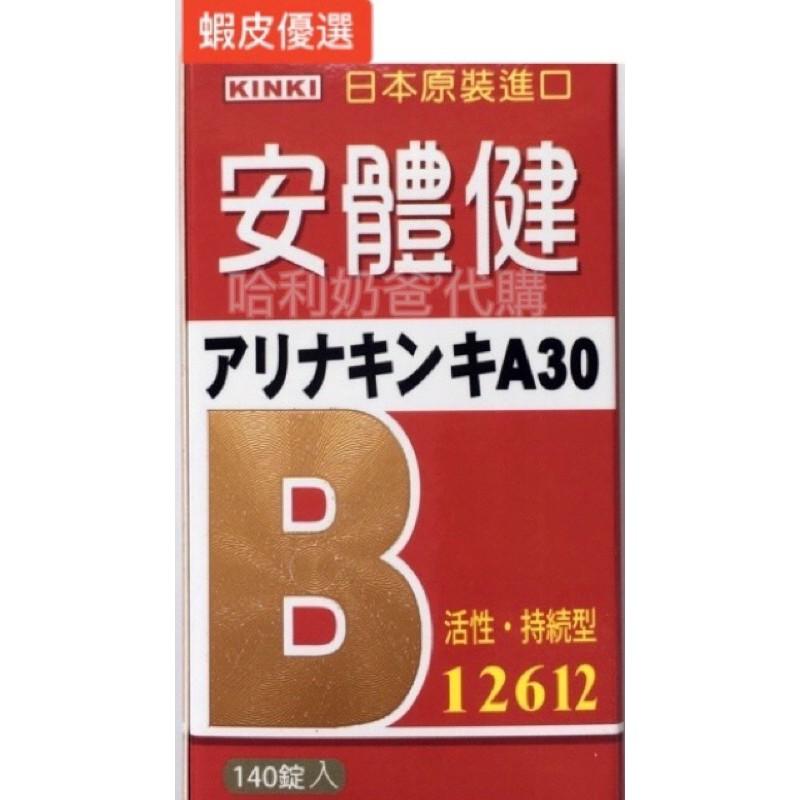 【當日寄】安體健 糖衣錠 140錠 活性B群B1'B2'B6'B12 日本進口
