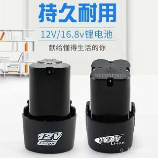 12V鋰電鑽電池16.8V手電鑽電池充電器大容量電起子18V充電鑽電池 srBF 桃園市