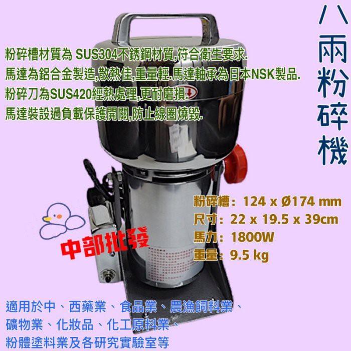 「中部批發」藥材粉碎機 中藥粉碎機 打粉機 磨粉機 台灣製造 八兩粉碎機 研磨機 (調理機) 食材 藥材 8兩 粉碎機