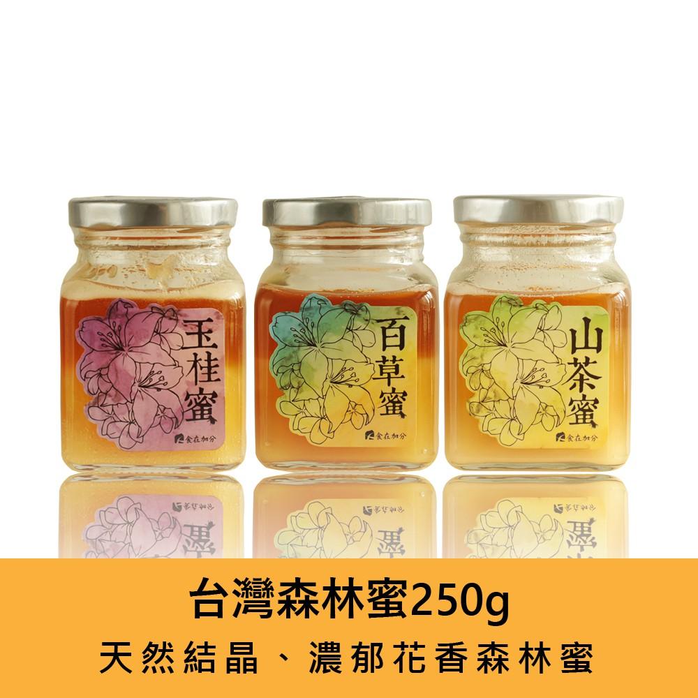 【食在加分】 頂級台灣森林結晶蜂蜜250g