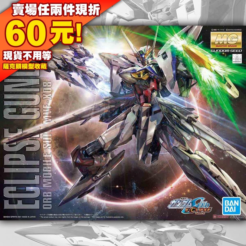 現貨 MG 1/100 星蝕鋼彈 天蝕鋼彈 機動戰士 鋼彈 SEED Eclipse Gundam MSV 外傳 星蝕