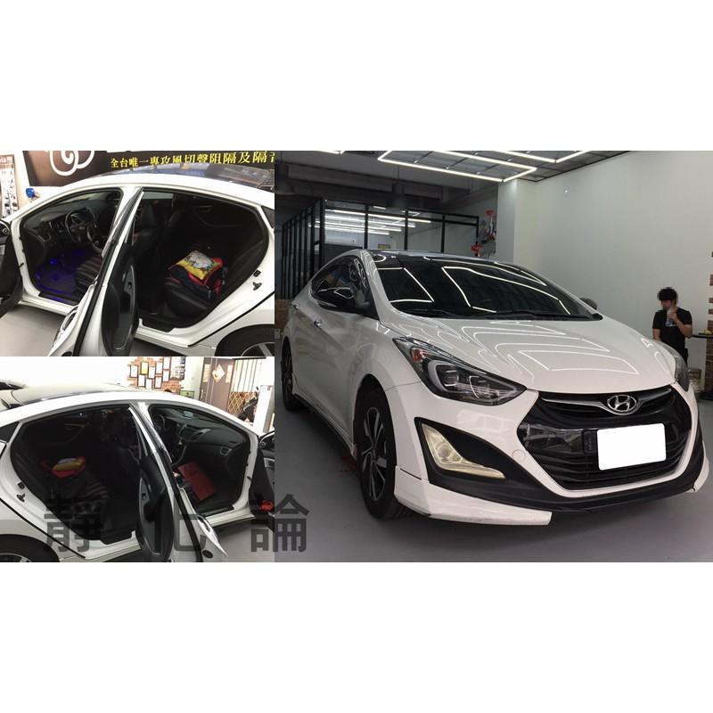 賽輪斯 靜化論 Hyundai Elantra 全系列 適用 (氣密隔音組合) 汽車隔音 汽車隔音條 隔音條 台灣製