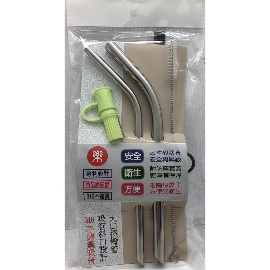 [銅板價輕鬆買]316不鏽鋼吸管五件組《泡泡生活》含防塵矽膠吸管 環保餐具