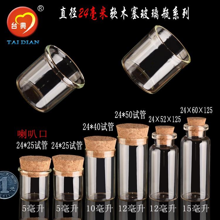 現貨出售24直徑軟木塞玻璃瓶子 喇叭口試管瓶 透明直筒玻璃瓶漂流瓶許愿瓶