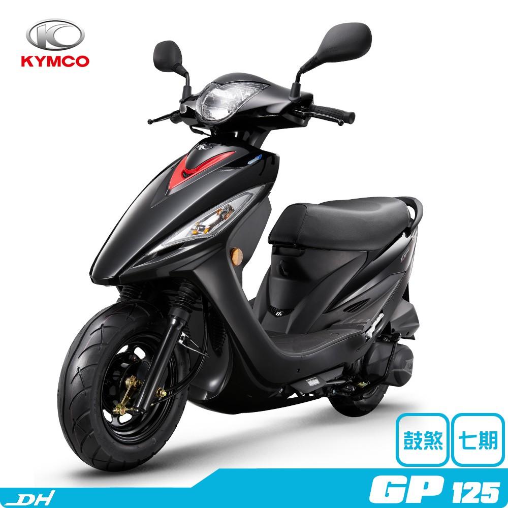 KYMCO 光陽機車 GP 125 鼓煞版-2021年車(七期環保)