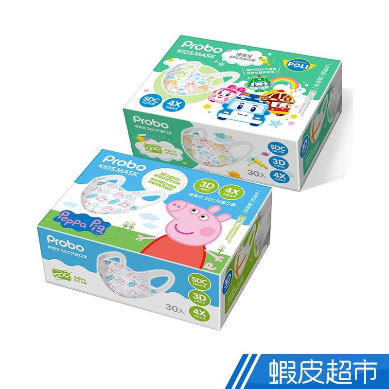 博寶兒 SDC 兒童立體醫用口罩30枚入 台灣製  現貨 蝦皮直送