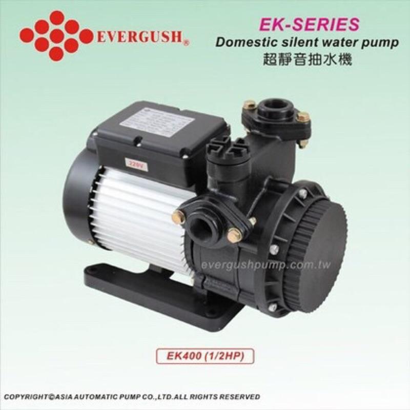 九如牌 EK400 1/2HP 靜音抽水機 (不鏽鋼渦卷式泵葉)無水斷電保固一年 家用抽水泵浦 抽水馬達 SP500AH