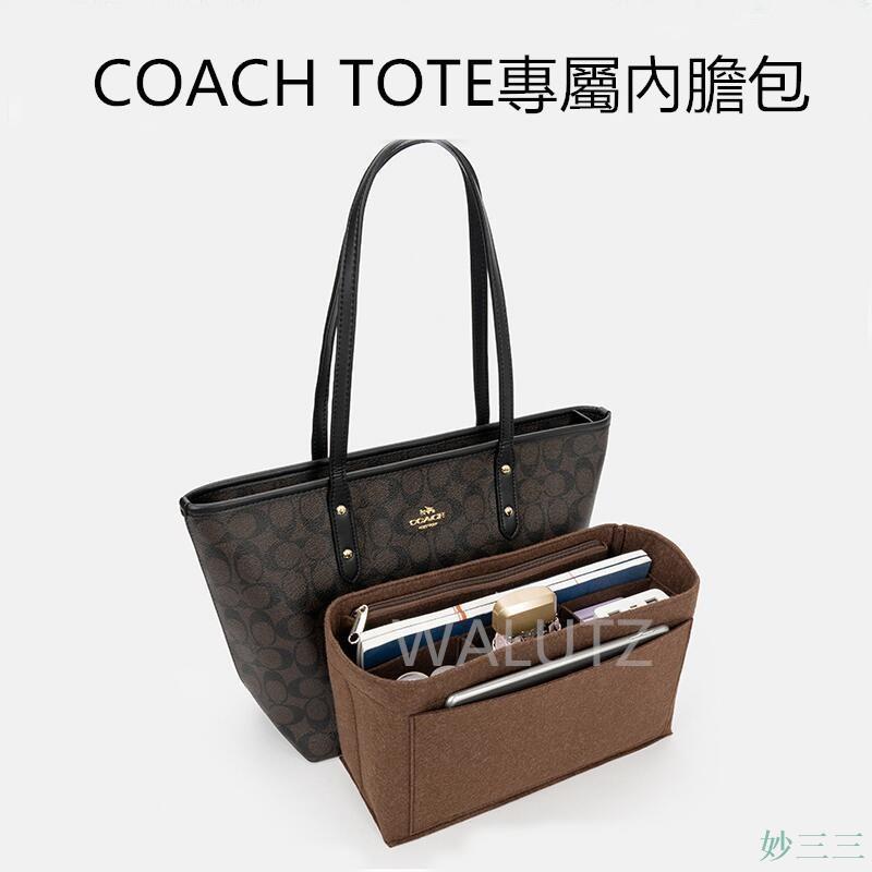 【妙三三】coach city 內膽 包中包 蔻馳 托特 內膽包 包中袋 分隔袋 內包 袋中袋 包包 內袋 包內袋
