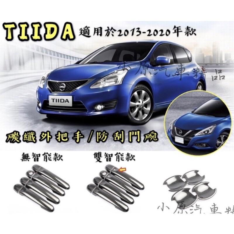 🔥日產TIIDA 碳纖維把手 卡夢外把手 卡夢把手 卡夢門把 TIIDA卡夢 TIIDA碳纖維 TIIDA改裝