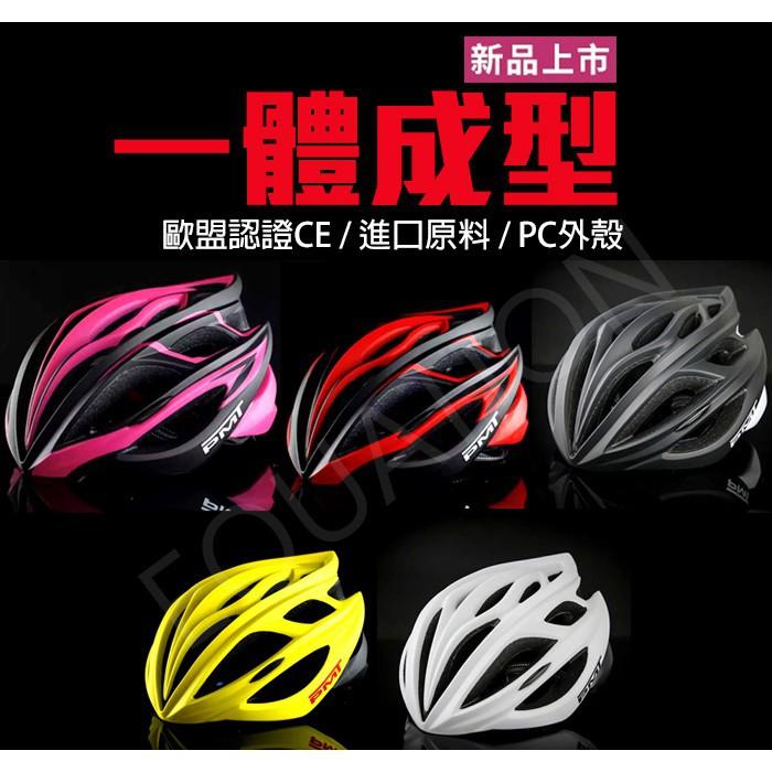 PMT 自行車安全帽 公路車安全帽 單車安全帽 腳踏車安全帽 輕量化流線型 23孔