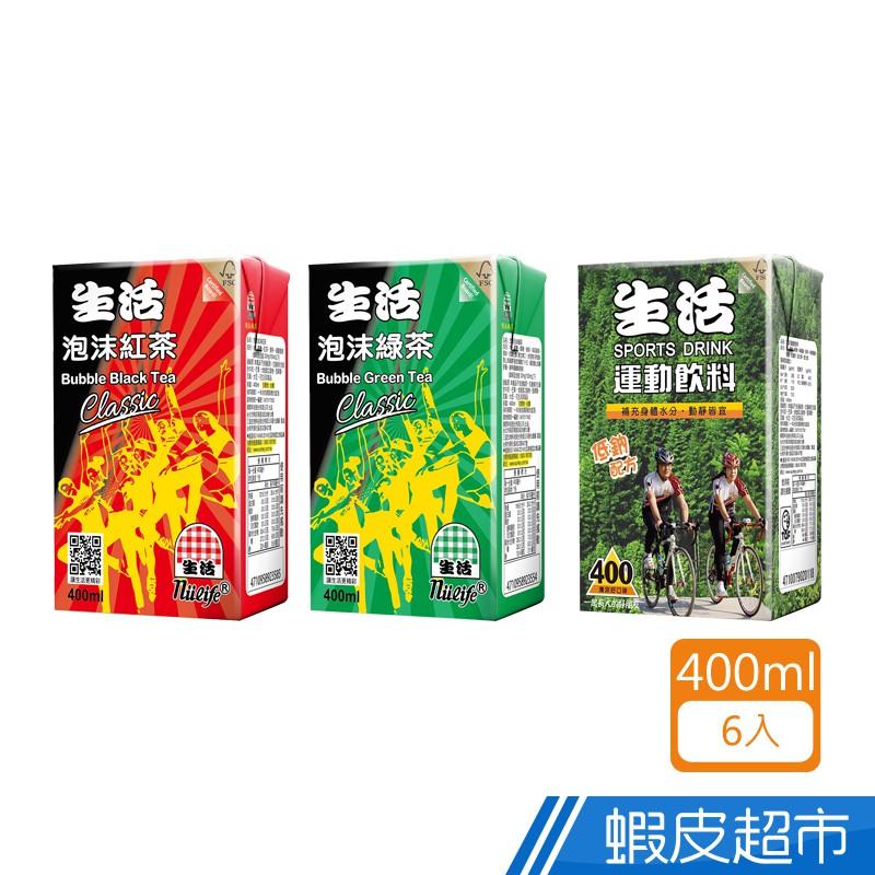 nulife 生活 泡沫綠茶/泡沫紅茶/ 運動飲料 400mlX6入 蝦皮直送 現貨