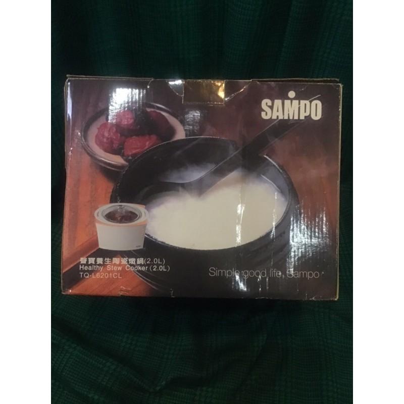 《全新》聲寶養生陶瓷燉鍋