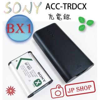 【景平數位】全新SONY ACC-TRDCX BX1 配件超值組-X型離電池+充電器~特價中 新北市