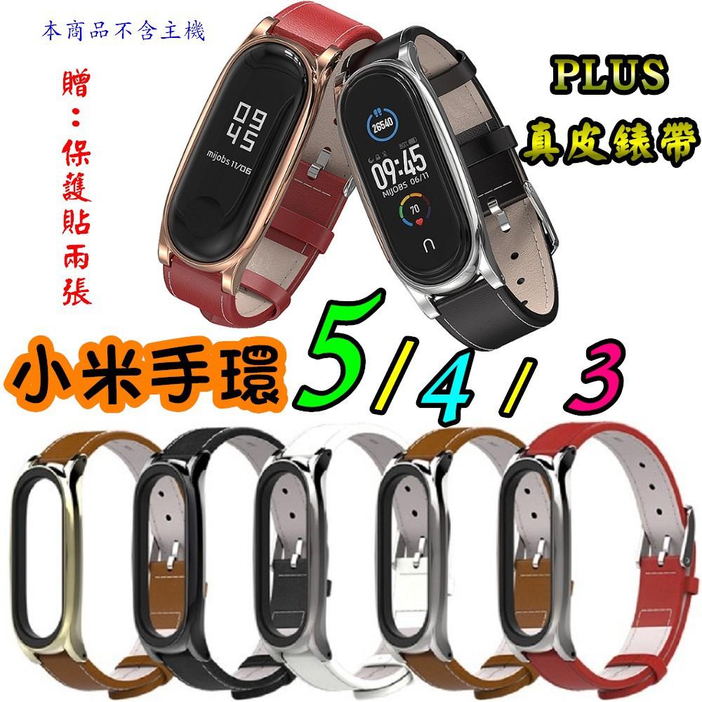 現貨 真皮錶帶 小米手環5 小米手環4 小米手環3 矽膠取代皮帶 真皮腕帶 米布斯 正品 現貨 送保護貼 頭層牛皮 米5