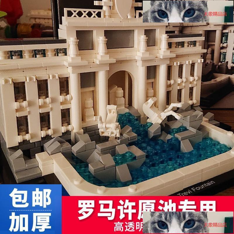 熱銷『亞克力展示盒lego21020羅馬許愿池積木模型手辦收納防塵盒透明』