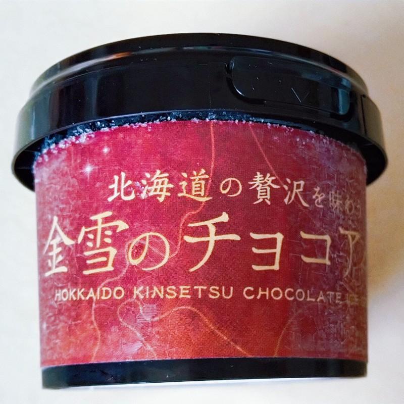 北海道原裝進口~巧克力冰淇淋71g/杯 100%北海道牛乳, 小樽冰泉水使用