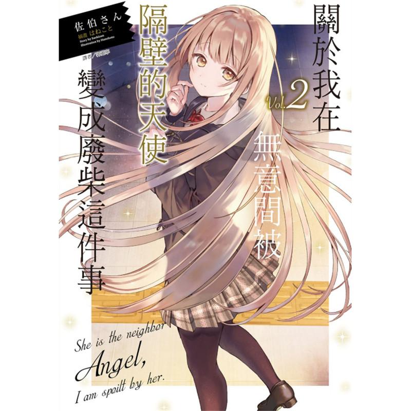 輕小說關於我在無意間被隔壁的天使變成廢柴這件事2首刷限定版 東立 書 佐伯さん 台正版 原版 繁體中文版進口書