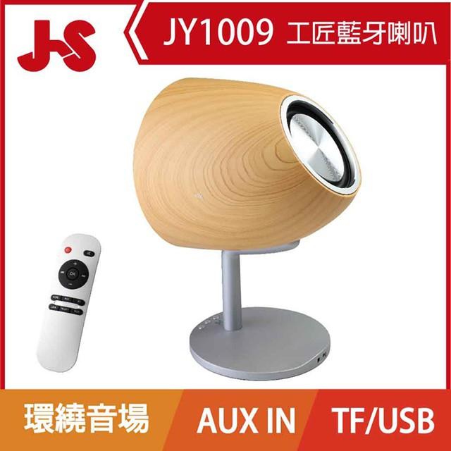 JY1009 工匠系列木紋藍牙喇叭
