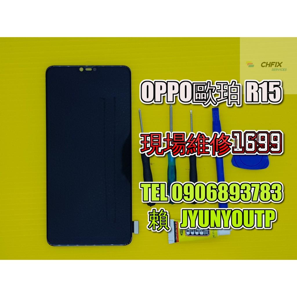 R15螢幕 OPPO螢幕 螢幕 液晶 LCD 總成 手機螢幕更換 不顯示 現場維修更換歐珀