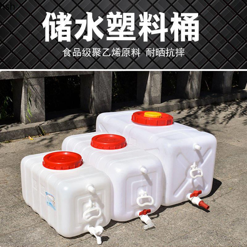 ♂食品級家用大容量塑料水箱加厚長方形蓄水桶帶蓋臥式大號儲水桶罐♨