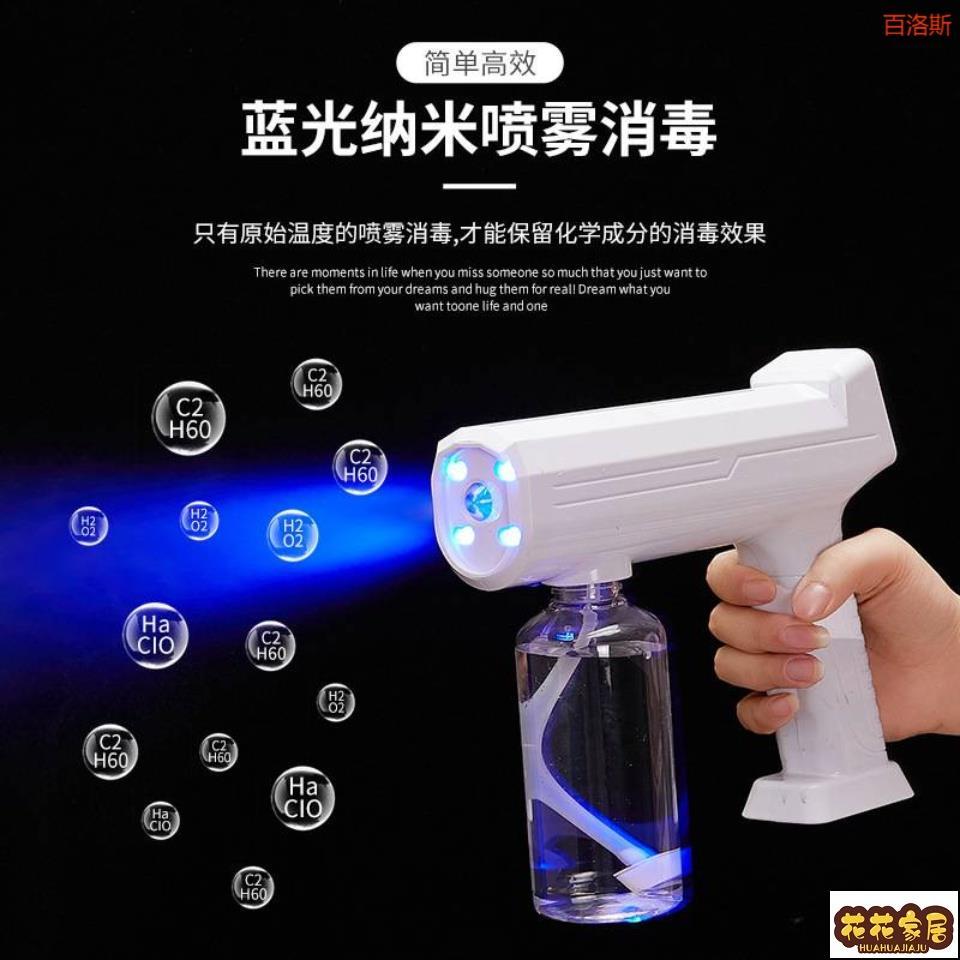 👉優質精選👈DJ9528無線充電動納米霧化機化器強藍光手提器家用