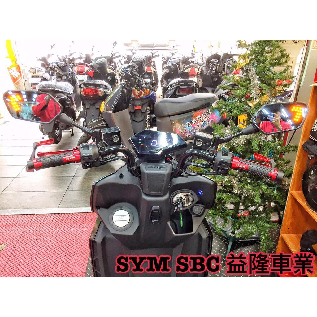 SYM DRG 158 藍鏡後照鏡-方向燈組*SYM SBC 益隆車業*