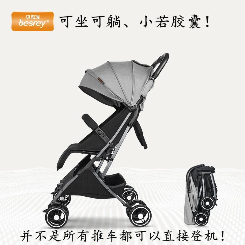 【工廠直供】德國Besrey貝斯瑞輕便嬰兒童手推口袋車膠囊車可登機