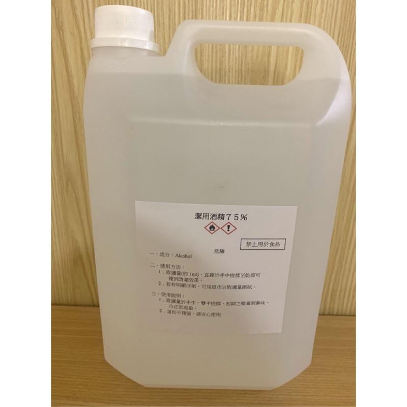 清潔用酒精75% 一桶4公升 非醫療用酒精