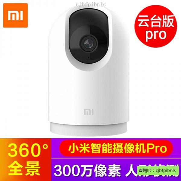 全新品質 小米攝像頭2K智能雲台版Pro無線高清全景360度夜視wifi手機遠程監控