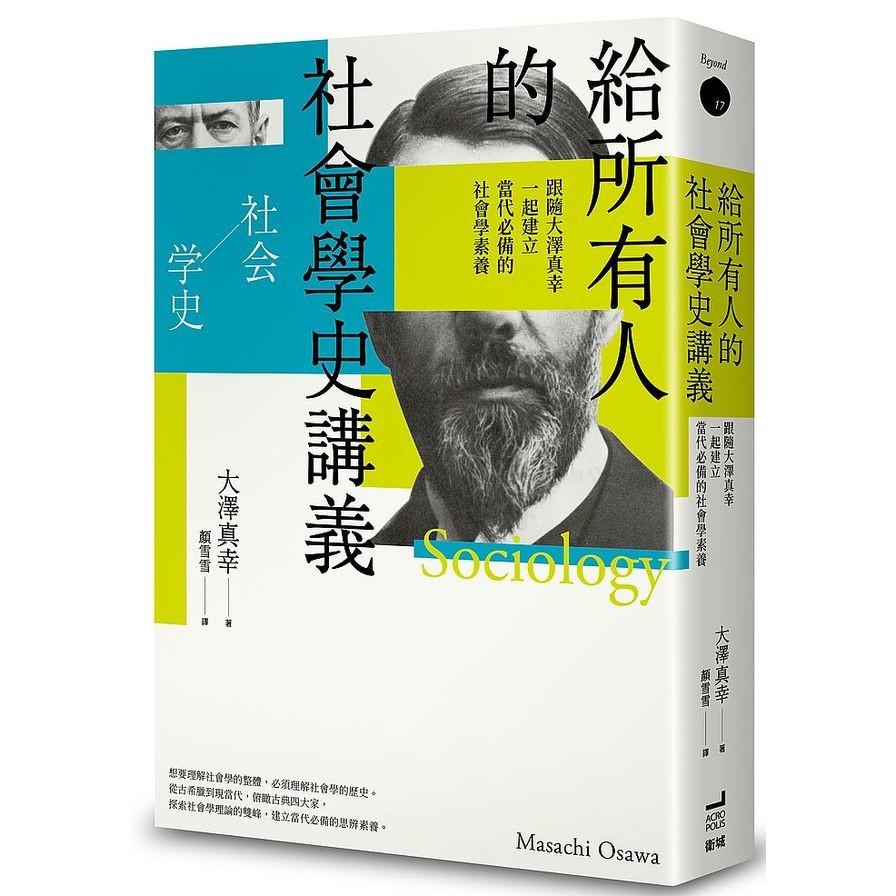 給所有人的社會學史講義:跟隨大澤真幸一起建立當代必備的社會學素養(大澤真幸)