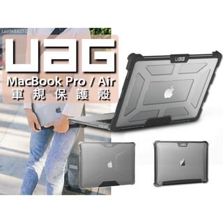 UAG Macbook pro 耐衝擊保護殼 /  UAG Macbook air 耐衝擊保護殼 🕍 城堡 新北市