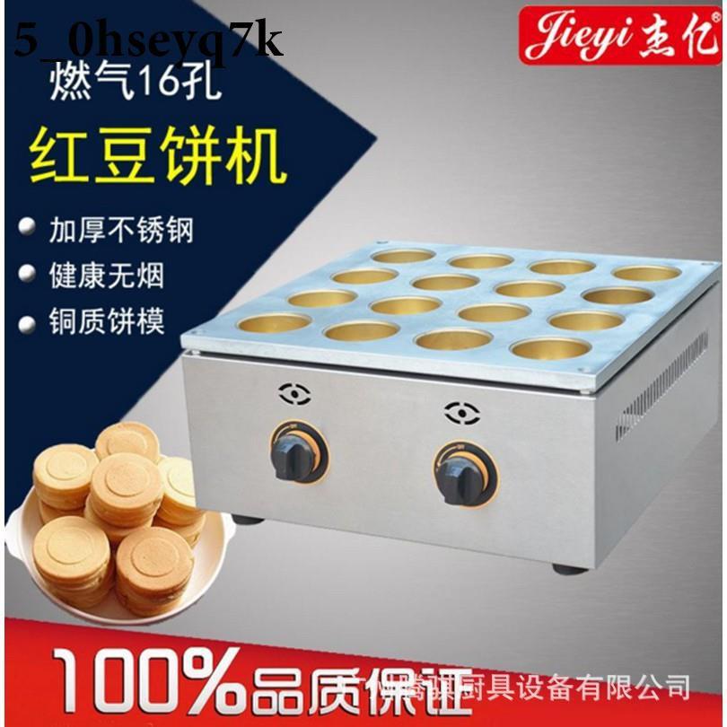 下殺價杰億雞蛋漢堡機商用16孔紅豆餅機燃氣蛋堡機車輪餅機模具烤爐