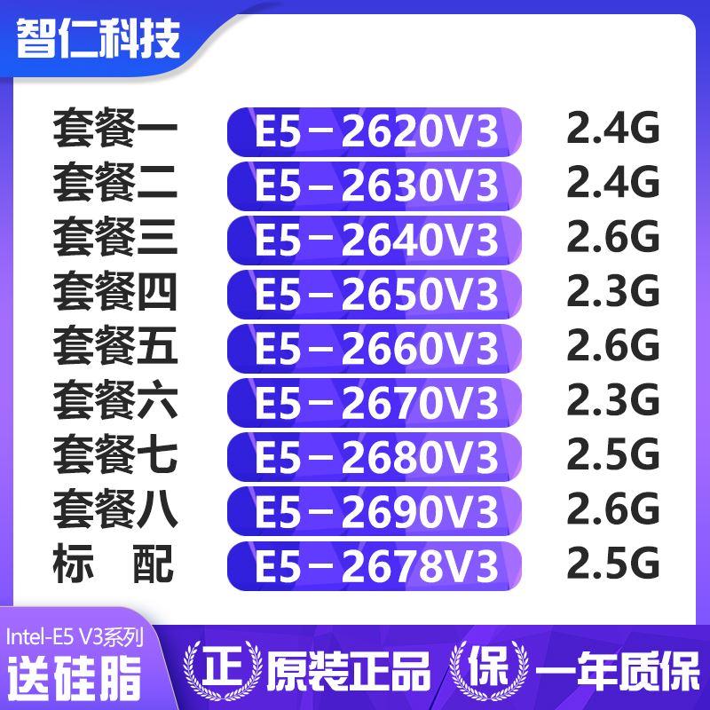 Intel至强E5 2650V3 2660V3 2670V3 2678V3 2680V3 2690V3 CPU