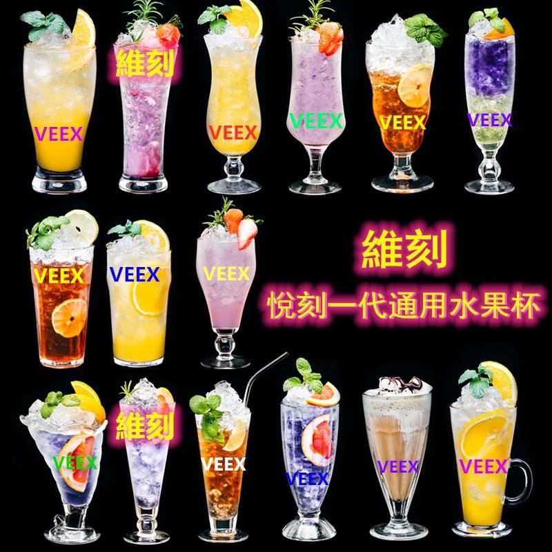 【11月五折促銷】維刻悦刻一代透明水果汁 relx透明水果汁 veex維刻透明水果汁 杯子 悅刻透明水果汁