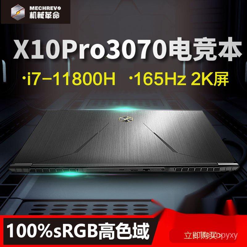 機械革命X10PRO 高端電競遊戲本 滿血RTX3070 學生辦公筆記型電腦 qbpT