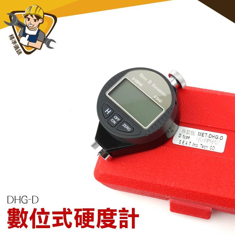 【精準儀錶】塑膠硬度計 MET-DHG-D D型邵氏硬度計 塑膠製造公司 玻璃硬度 印刷板 標準硬度