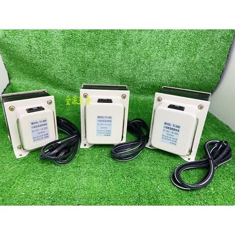 (附發票)金派五金~升降電壓變換器 變壓器 升降壓器 TC-1000 TC-1500 TC-2000