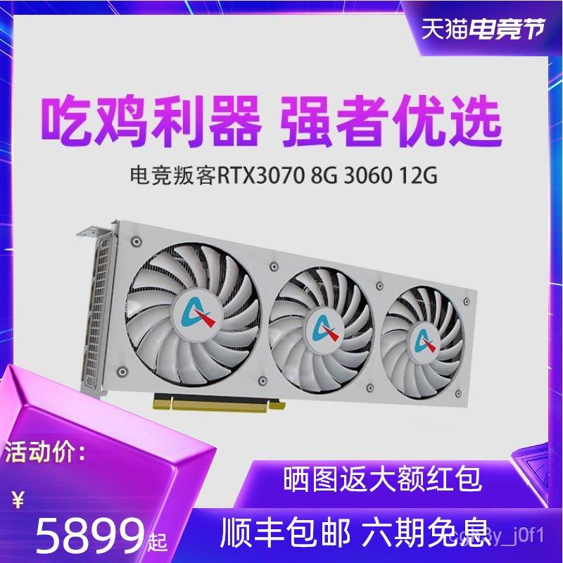 AX電競叛客RTX3060 12G 3070 8G顯卡台式電腦遊戲電競3080TI顯卡