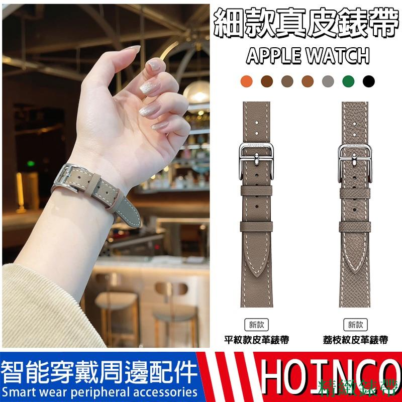 🌸新款 細版愛馬仕同款錶帶 APPLE WATCH錶帶 真皮錶帶 watch6/SE代 蘋果手