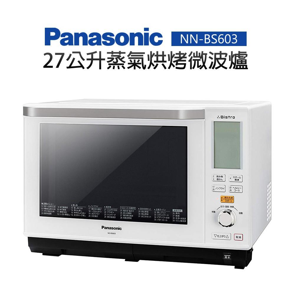 【Panasonic 國際牌】27L蒸氣烘烤微波爐(NN-BS603)
